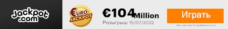 Джекпот Eurojackpot Евроджекпот